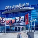 Кинотеатр Мелодия