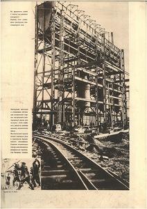 Журнал СССР на стройке 5-1932 г. стр13.jpg