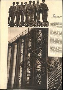 Журнал СССР на стройке 5-1932 г. стр16.jpg