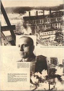 Журнал СССР на стройке 5-1932 г. стр22.jpg