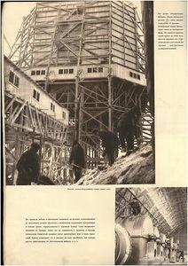 Журнал СССР на стройке 5-1932 г. стр24.jpg