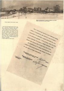 Журнал СССР на стройке 5-1932 г. стр25.jpg