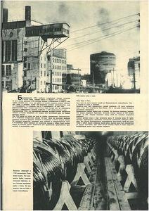 Журнал СССР на стройке 5-1932 г. стр27.jpg