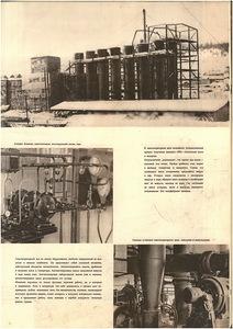 Журнал СССР на стройке 5-1932 г. стр31.jpg