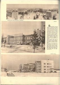 Журнал СССР на стройке 5-1932 г. стр38.jpg