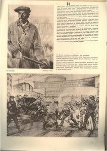 Журнал СССР на стройке 5-1932 г. стр39.jpg