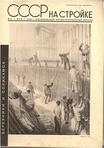 Журнал СССР на стройке 5-1932 г. стр1.jpg