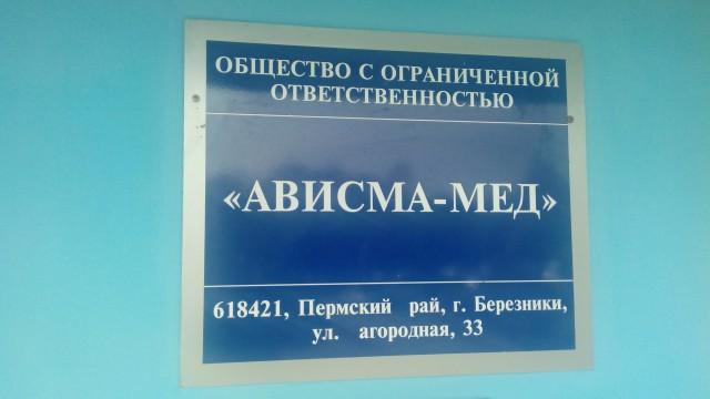 Ависма-Мед табличка на входе