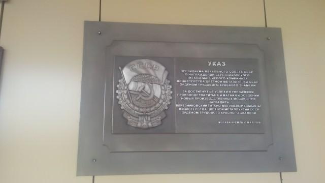 Ависма орден трудового знамени