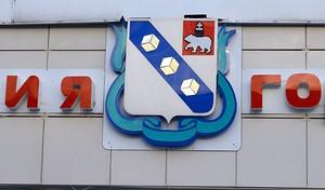 Герб города Березники
